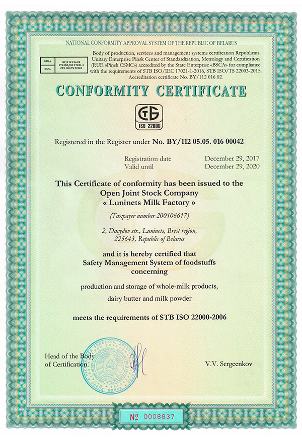certificate STB ISO 22000