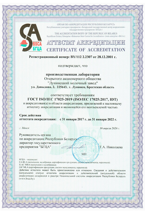 certificate of accreditation GOST ISO/IEC 17025-2019