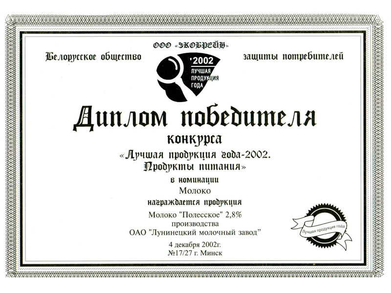 Diploma of the winner of the contest Best product of the year 2002