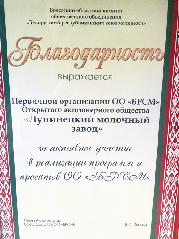 certificate of acknowledgement the Belarusian Republican Youth Union